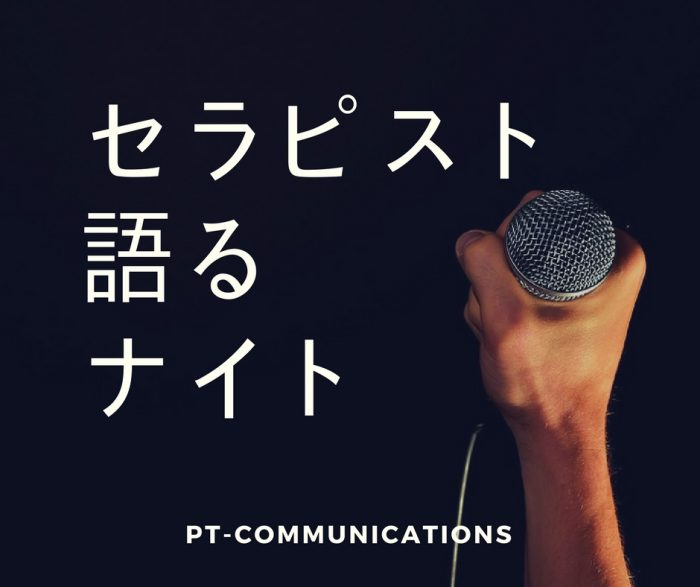 PT-communications (1)